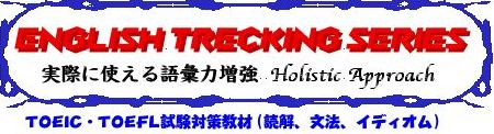 ENGLISH-TREKKING教材