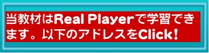 Real Playerで教材